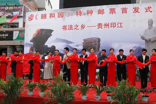 """据悉 近日,中国书法家协会授予印江自治县""""中国书法之乡"""""""