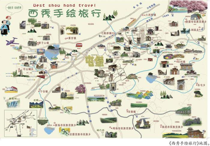 安顺西秀区首份手绘旅行地图