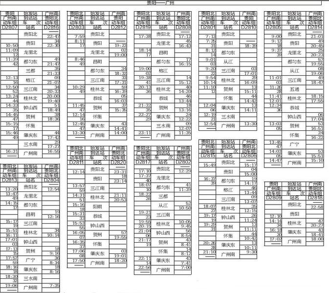 贵阳至广州动车时刻表