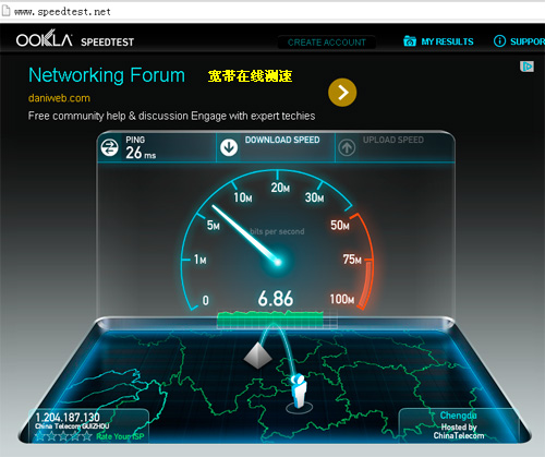 SpeedTest宽带在线测速